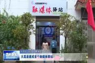 大荔县建成首个融媒体驿站