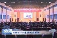 渭南市開展2019年重污染天氣應急演練