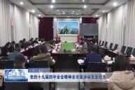 党的十九届四中全会精神渭南市宣讲动员会召开