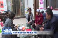 """渭南市一家庭获全国""""幸福家庭""""称号"""