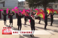 《新春走基层》临渭区:三官庙村喜事多