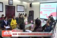 渭南市第一批支援湖北抗击新型冠状病毒感染肺炎护理应急队出发