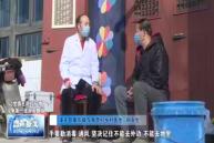 潼關鄉醫劉永生:疫情不退我不退