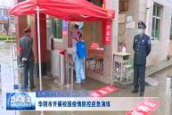 华阴市开展校园疫情防控应急演练