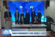 澄城县与陆易斯通签约6个项目 总投资35.42亿元