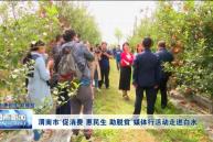 """渭南市""""促消费 惠民生 助脱贫""""媒体行活动走进白水"""