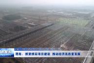 渭南:抓紧抓实项目建设 推动经济高质量发展