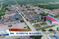 渭南:壮大特色产业 助力乡村振兴