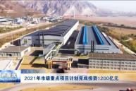 2021年市级重点项目计划完成投资1200亿元