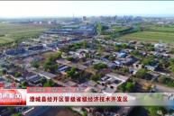 澄城县经开区晋级省级经济技术开发区