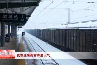 渭南市迎来雨雪降温天气