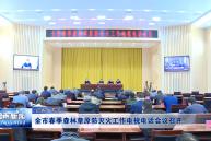 渭南市春季森林草原防灭火工作电视电话会议召开