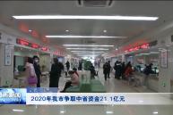 2020年渭南市争取中省资金21.1亿元