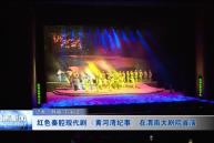 红色秦腔现代剧《黄河湾纪事》在渭南大剧院首演