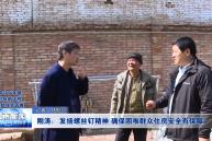 刚涛:发扬螺丝钉精神 确保困难群众住房安全有保障