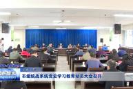 渭南市市级统战系统党史学习教育动员大会召开