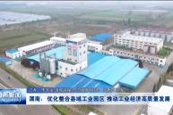 渭南:优化整合县域工业园区 推动工业经济高质量发展