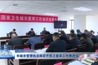 渭南市城市管理执法局召开国卫复审工作推进会