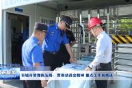 渭南市城市管理执法局:贯彻动员会精神 重点工作再推进