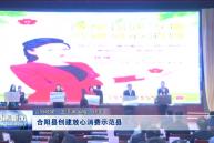 合阳县创建放心消费示范县