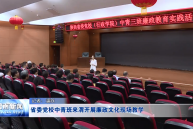 省委党校中青班来渭开展廉政文化现场教学