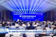 第八届黄河金三角投资合作交流大会在西安举行 庄长兴 王琳致辞