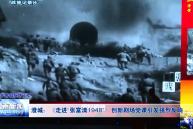 """澄城:《走进""""张富清1948""""》创新剧场党课引发强烈反响"""