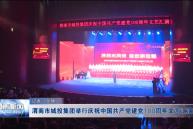 渭南市城投集团举行庆祝中国共产党建党100周年文艺汇演