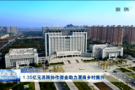 1.35亿元苏陕协作资金助力渭南乡村振兴