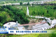 渭南:各色公园不断增加 着力提升人居环境