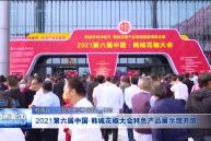 2021第六届中国·韩城花椒大会特色产品展示馆开馆