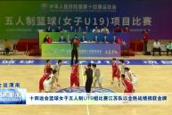 十四运会篮球女子五人制U19组比赛江苏队以全胜战绩摘获金牌