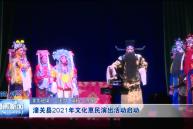 潼关县2021年文化惠民演出活动启动