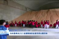 白水县举办2021全国粮食安全宣传周主题活动