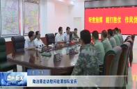 陆治原走访慰问驻渭部队官兵