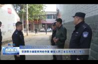 华阴警方破获系列抢夺案 嫌疑人跨三省五市作案50余起