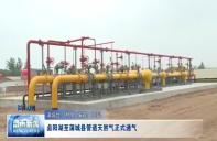 卤阳湖至蒲城县管道天然气正式通气