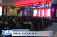 华州区开展主题演讲 传承渭华精神