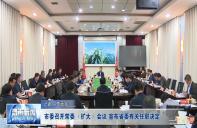市委召开常委(扩大)会议 宣布省委有关任职决定