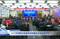 2018年渭南市老体协持仗健步走培训班开班