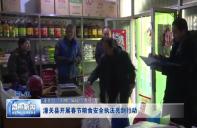 潼关县开展春节粮食安全执法亮剑行动