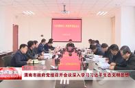 渭南市政府党组召开会议深入学习习近平生态文明思想