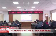 """渭南市人大机关举办""""讲政治、敢担当、改作风""""专题教育报告会"""