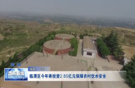 临渭区今年将投资2.85亿元保障农村饮水安全