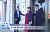 韩城市开展机构改革 两个新组建部门挂牌成立