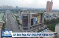 富平县前三季度经济运行实现稳步增长 增速居全市第一