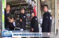 蒲城县开展校园食品安全专项整治行动
