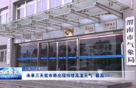 未来三天渭南市将出现持续高温天气最高39度