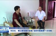 《渭南最美科技工作者》刘永生:精心研究善于实践 当好村医服务一方百姓