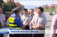 """渭南市政协开展""""委员活动日""""视察活动"""
